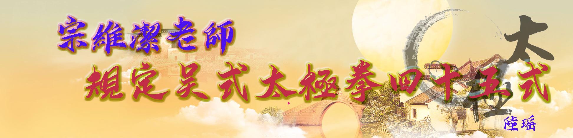 Wu style Taiji
